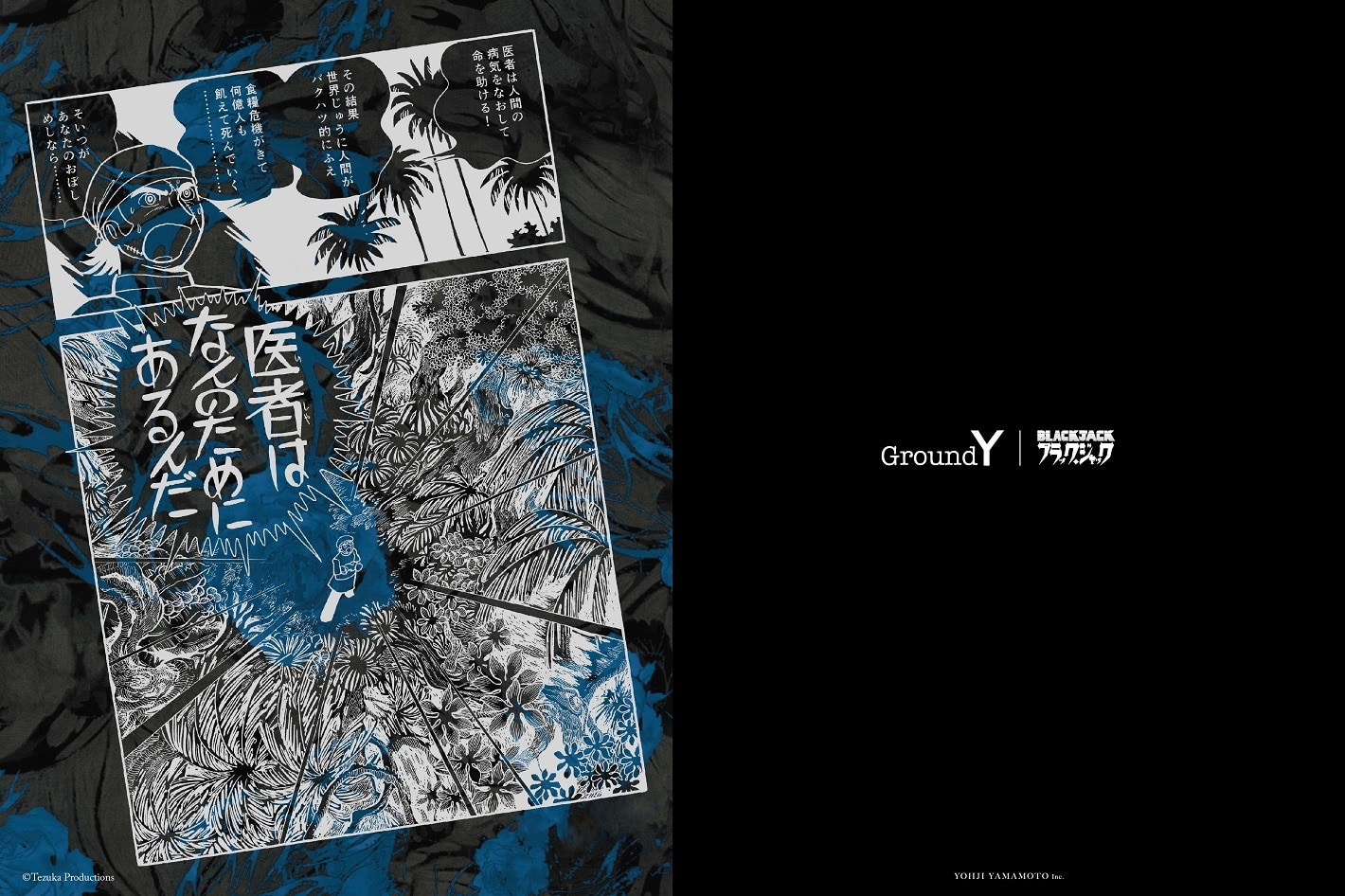 Ground Y × BLACK JACK COLLECTION